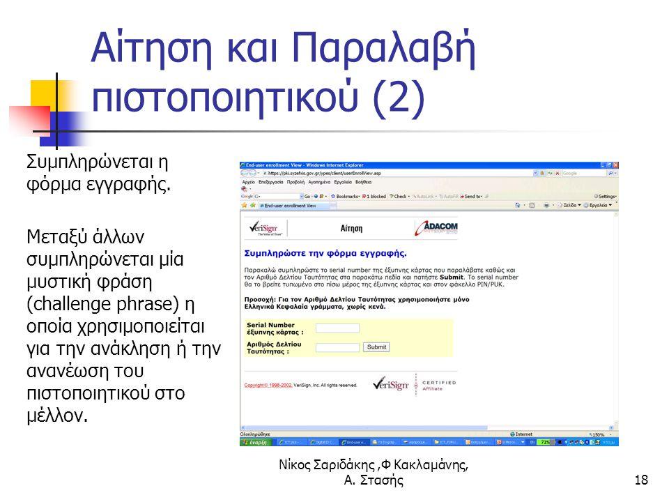 Αίτηση και Παραλαβή πιστοποιητικού (2)