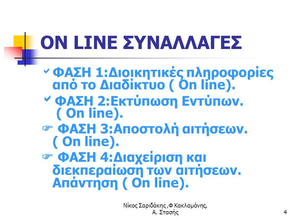 Νίκος Σαριδάκης ,Φ Κακλαμάνης, Α. Στασής