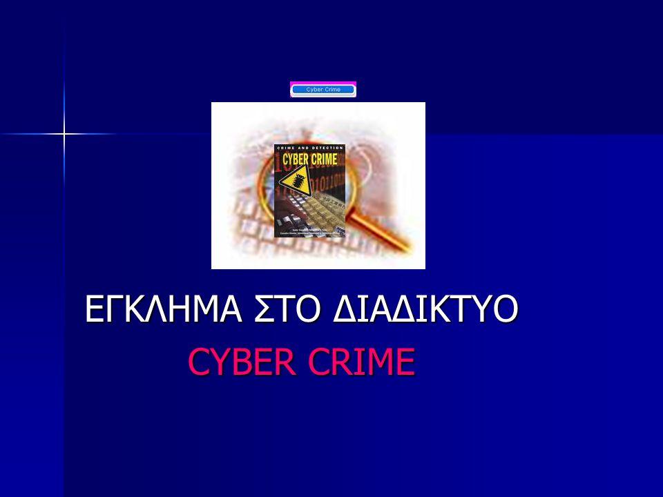ΕΓΚΛΗΜΑ ΣΤΟ ΔΙΑΔΙΚΤΥΟ CYBER CRIME