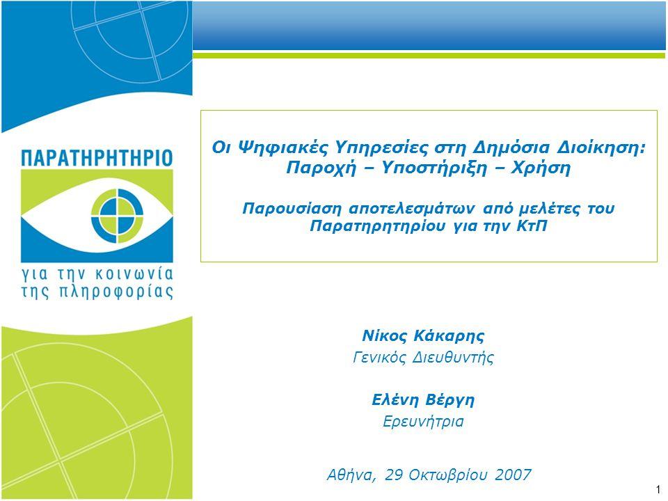 Νίκος Κάκαρης Γενικός Διευθυντής Ελένη Βέργη Ερευνήτρια