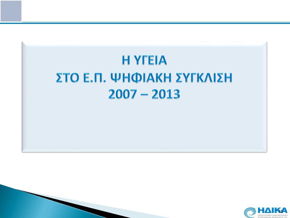 Η ΥΓΕΙΑ ΣΤΟ Ε.Π. ΨΗΦΙΑΚΗ ΣΥΓΚΛΙΣΗ 2007 – 2013