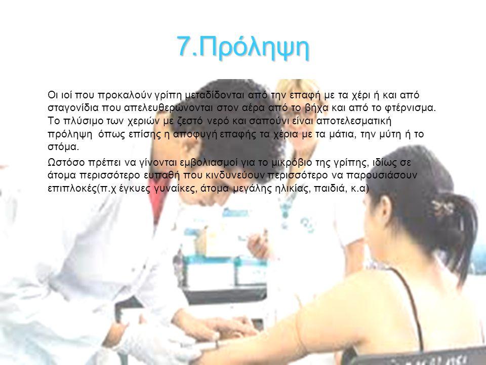 7.Πρόληψη