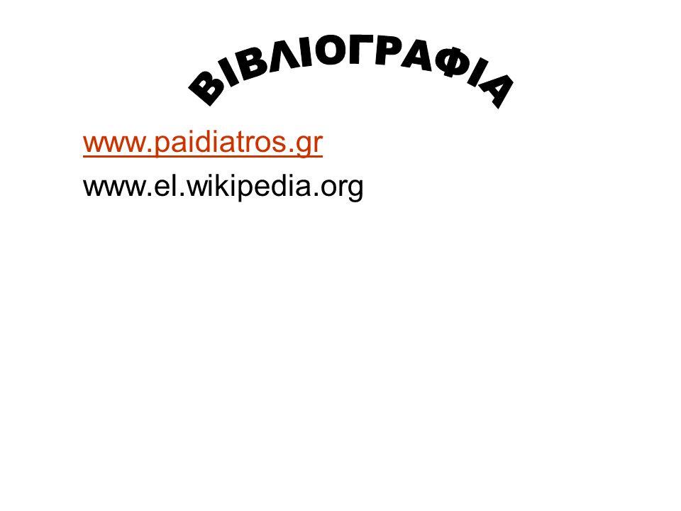 ΒΙΒΛΙΟΓΡΑΦΙΑ www.paidiatros.gr www.el.wikipedia.org