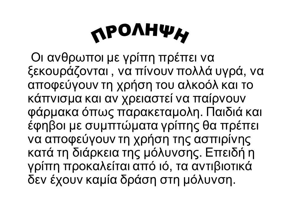 ΠΡΟΛΗΨΗ