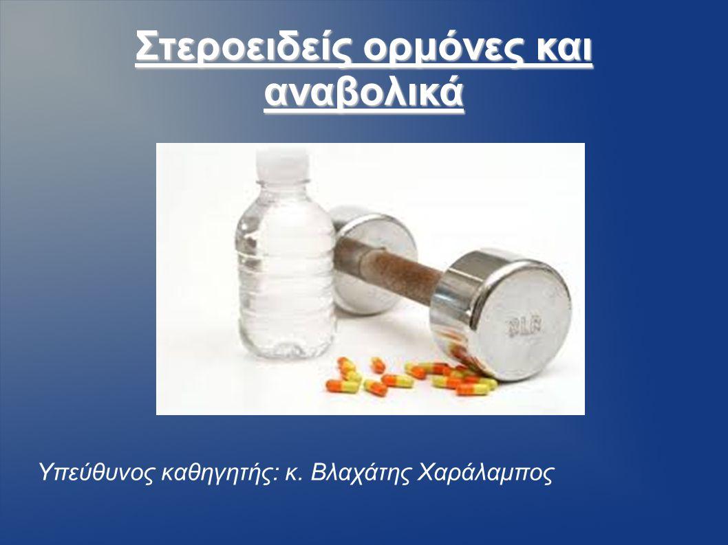 Στεροειδείς ορμόνες και αναβολικά