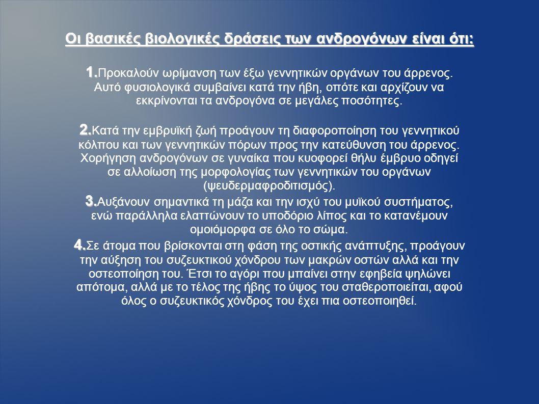 Οι βασικές βιολογικές δράσεις των ανδρογόνων είναι ότι:
