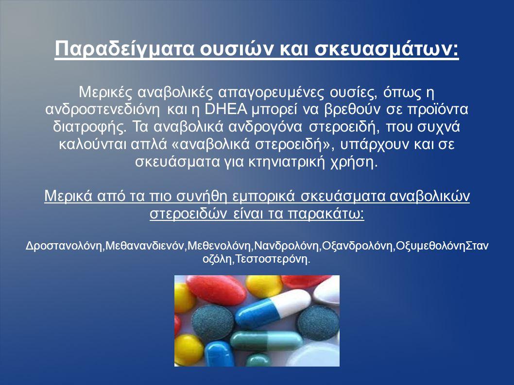 Παραδείγματα ουσιών και σκευασμάτων: