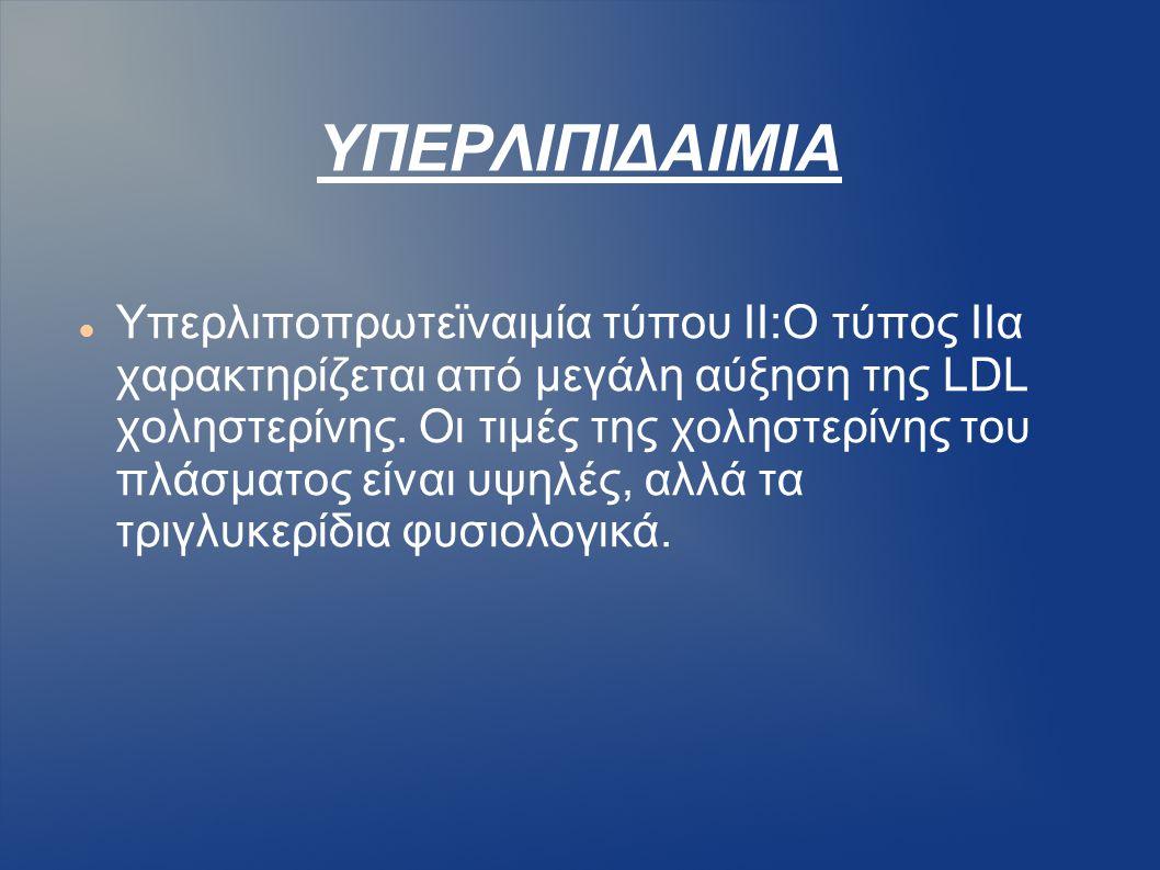 ΥΠΕΡΛΙΠΙΔΑΙΜΙΑ