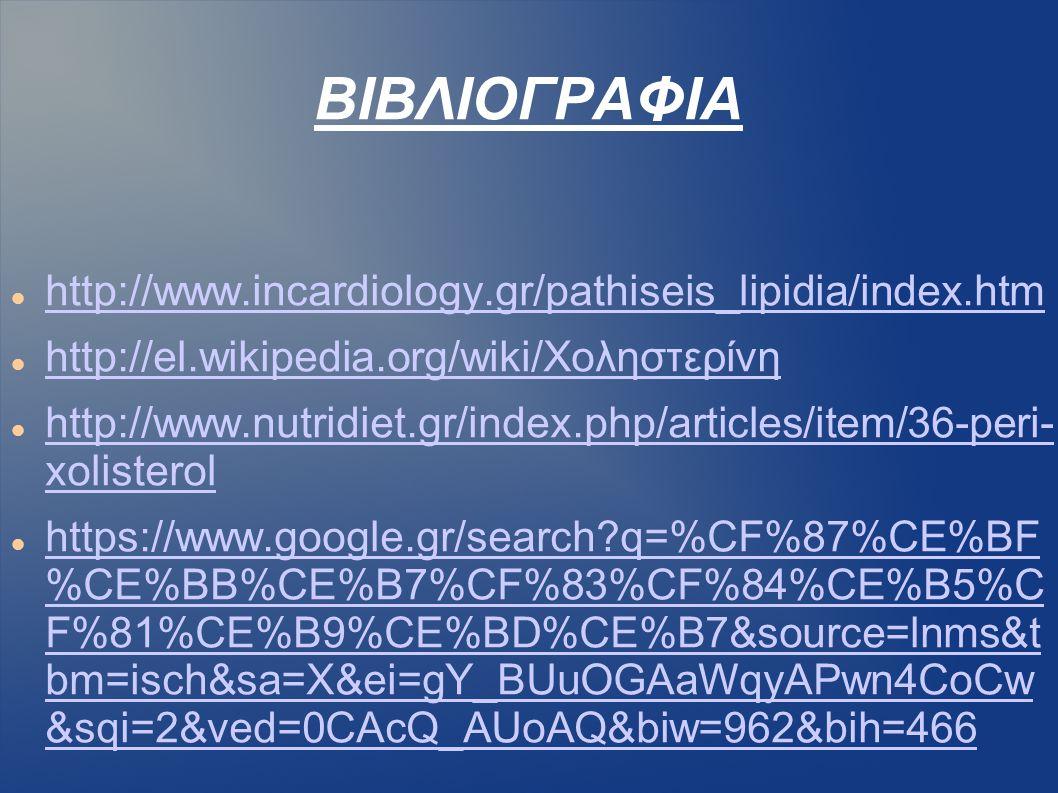 ΒΙΒΛΙΟΓΡΑΦΙΑ http://www.incardiology.gr/pathiseis_lipidia/index.htm