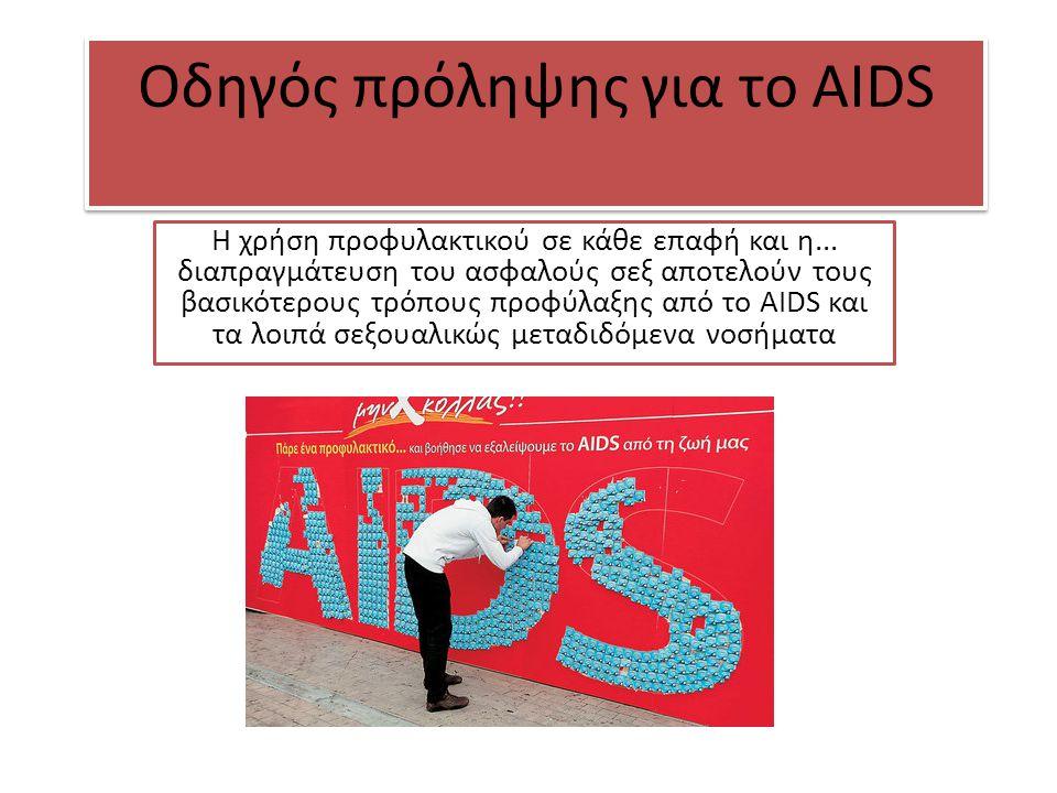 Οδηγός πρόληψης για το AIDS