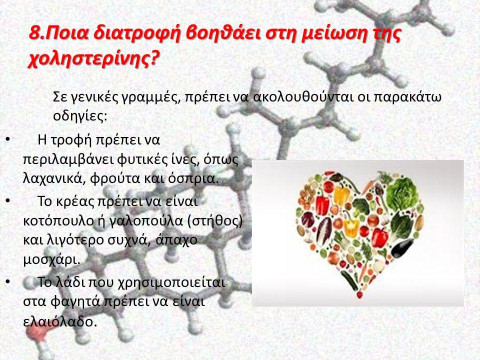 8.Ποια διατροφή βοηθάει στη μείωση της χοληστερίνης