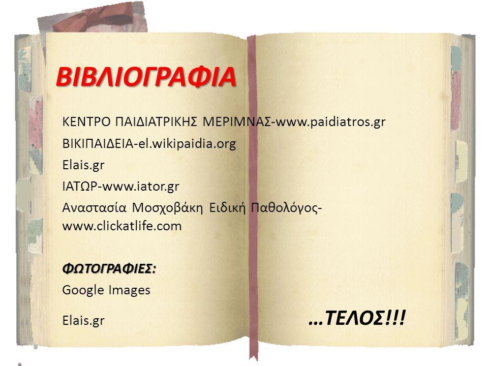 ΒΙΒΛΙΟΓΡΑΦΙΑ ΚΕΝΤΡΟ ΠΑΙΔΙΑΤΡΙΚΗΣ ΜΕΡΙΜΝΑΣ-www.paidiatros.gr