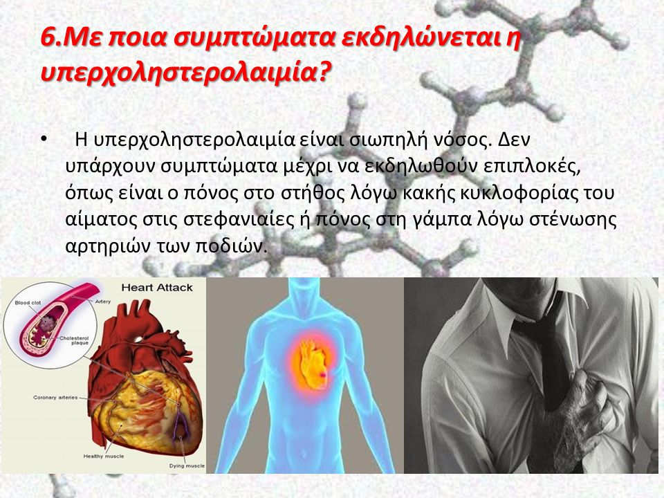 6.Με ποια συμπτώματα εκδηλώνεται η υπερχοληστερολαιμία