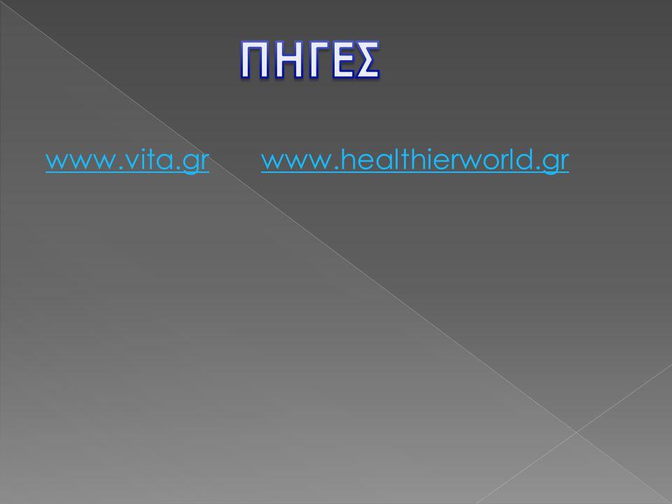 ΠΗΓΕΣ www.vita.gr www.healthierworld.gr
