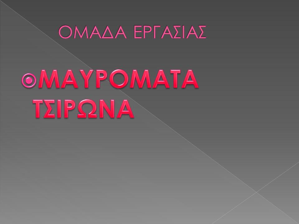 ΟΜΑΔΑ ΕΡΓΑΣΙΑΣ ΜΑΥΡΟΜΑΤΑ ΤΣΙΡΩΝΑ