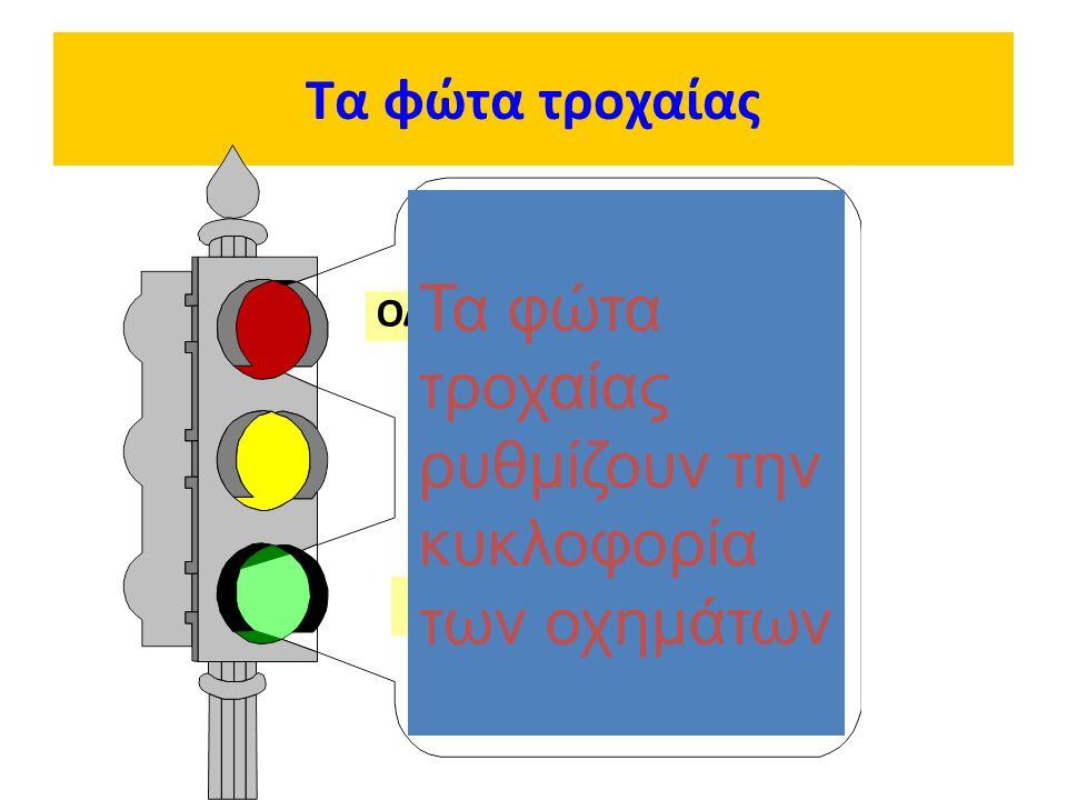 Τα φώτα τροχαίας ρυθμίζουν την κυκλοφορία των οχημάτων