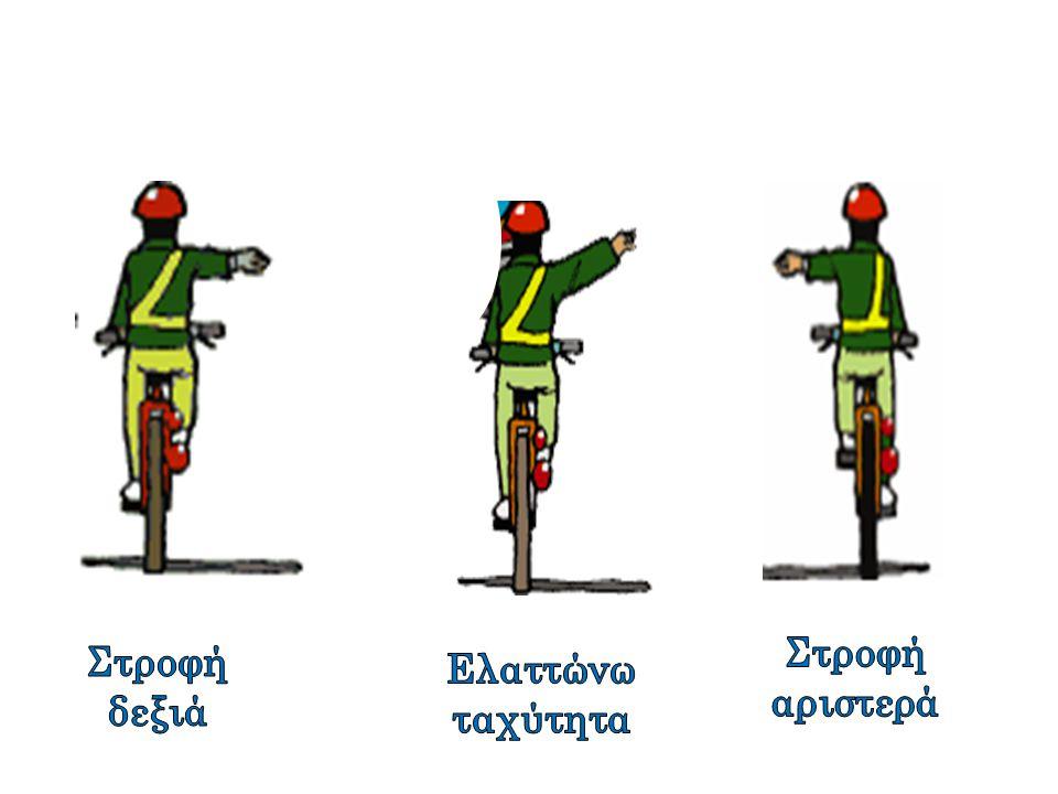 Στροφή αριστερά Στροφή δεξιά Ελαττώνω ταχύτητα