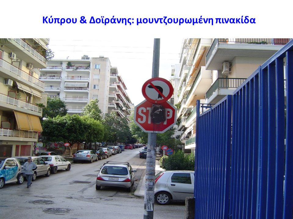 Κύπρου & Δοϊράνης: μουντζουρωμένη πινακίδα