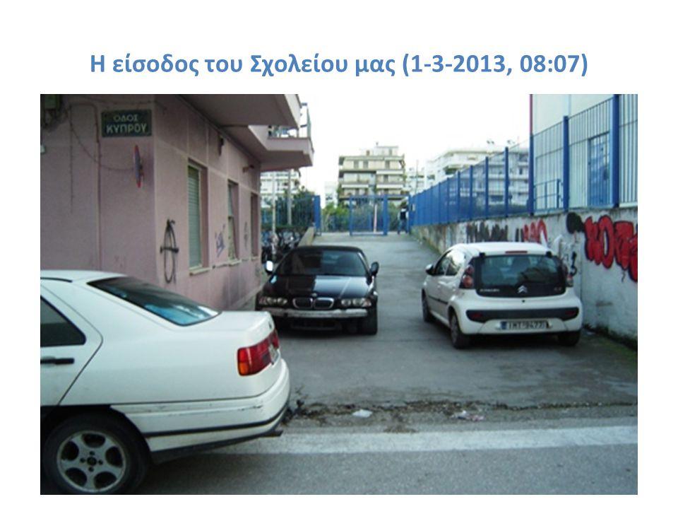 Η είσοδος του Σχολείου μας (1-3-2013, 08:07)