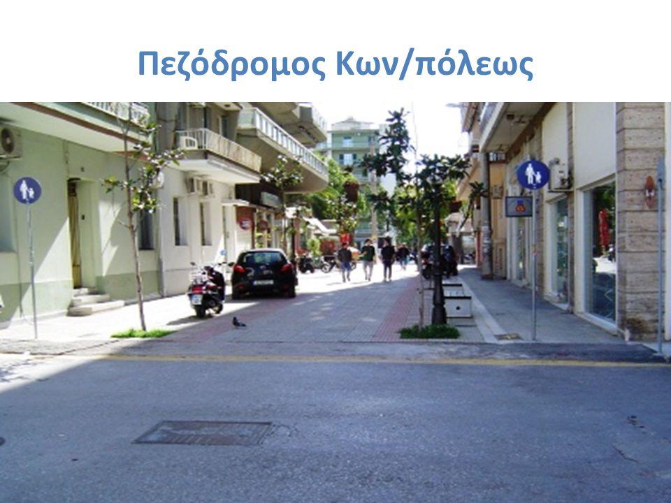 Πεζόδρομος Κων/πόλεως
