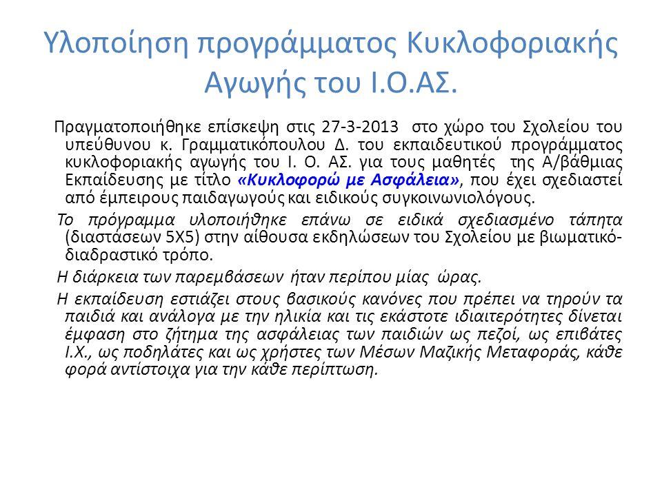 Υλοποίηση προγράμματος Κυκλοφοριακής Αγωγής του Ι.Ο.ΑΣ.