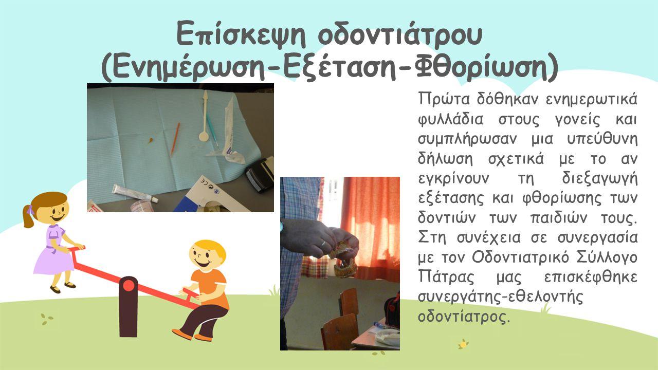 Επίσκεψη οδοντιάτρου (Ενημέρωση-Εξέταση-Φθορίωση)