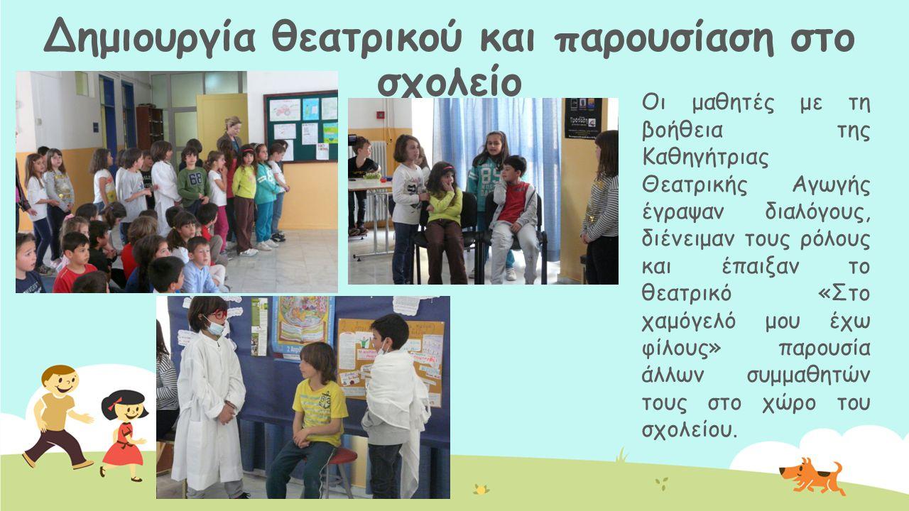 Δημιουργία θεατρικού και παρουσίαση στο σχολείο