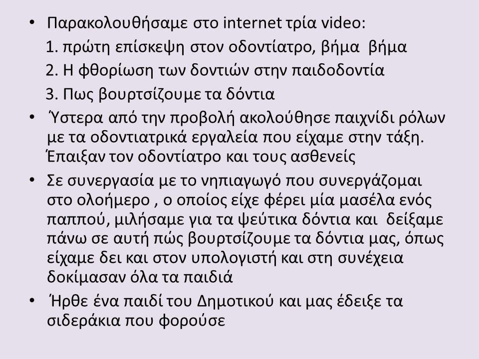 Παρακολουθήσαμε στο internet τρία video: