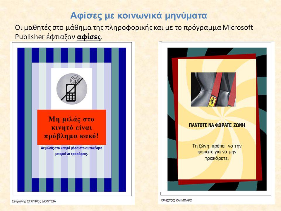 Αφίσες με κοινωνικά μηνύματα