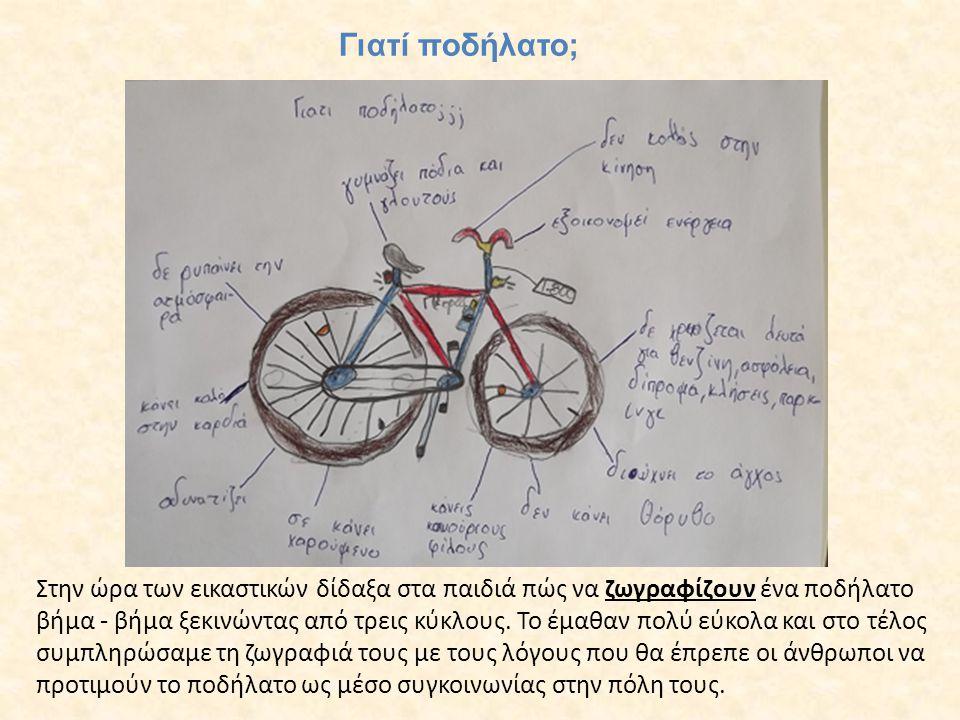 Γιατί ποδήλατο;