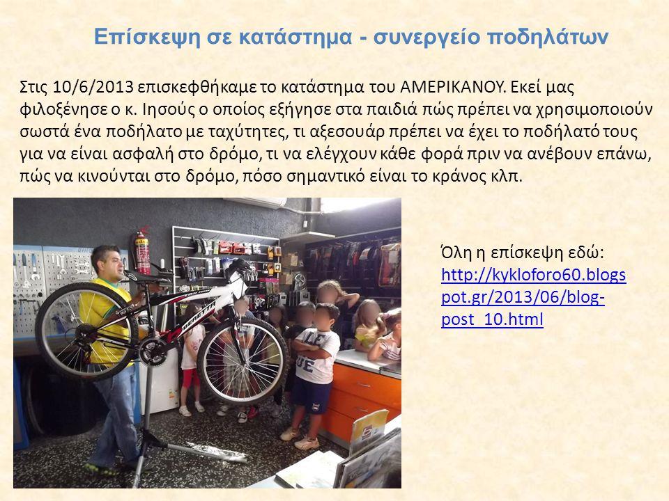 Επίσκεψη σε κατάστημα - συνεργείο ποδηλάτων