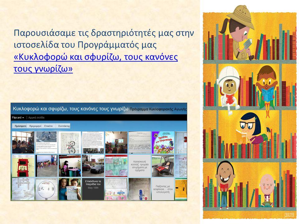Παρουσιάσαμε τις δραστηριότητές μας στην ιστοσελίδα του Προγράμματός μας «Κυκλοφορώ και σφυρίζω, τους κανόνες τους γνωρίζω»