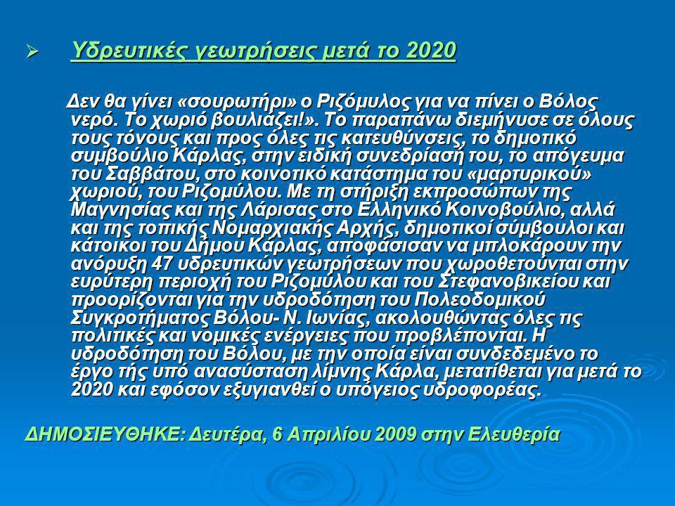 Υδρευτικές γεωτρήσεις μετά το 2020