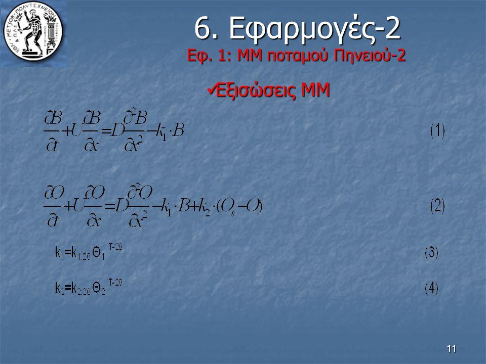 6. Εφαρμογές-2 Εφ. 1: ΜΜ ποταμού Πηνειού-2