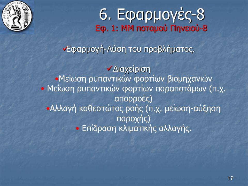 6. Εφαρμογές-8 Εφ. 1: ΜΜ ποταμού Πηνειού-8