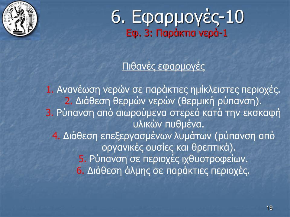 6. Εφαρμογές-10 Εφ. 3: Παράκτια νερά-1