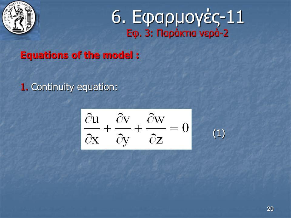 6. Εφαρμογές-11 Εφ. 3: Παράκτια νερά-2