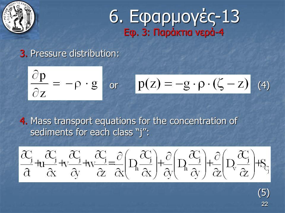 6. Εφαρμογές-13 Εφ. 3: Παράκτια νερά-4