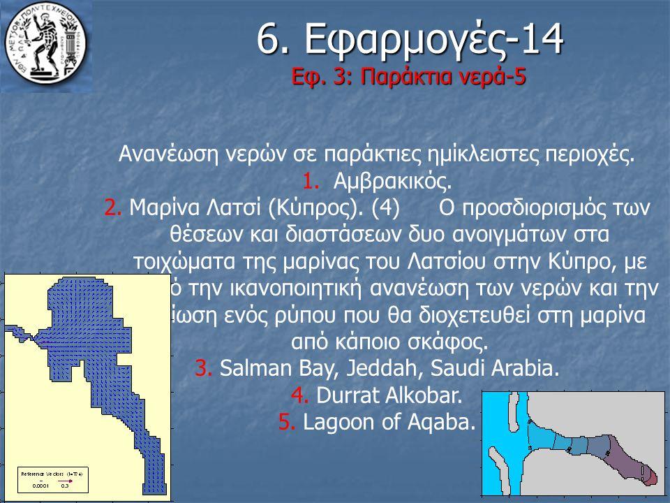 6. Εφαρμογές-14 Εφ. 3: Παράκτια νερά-5