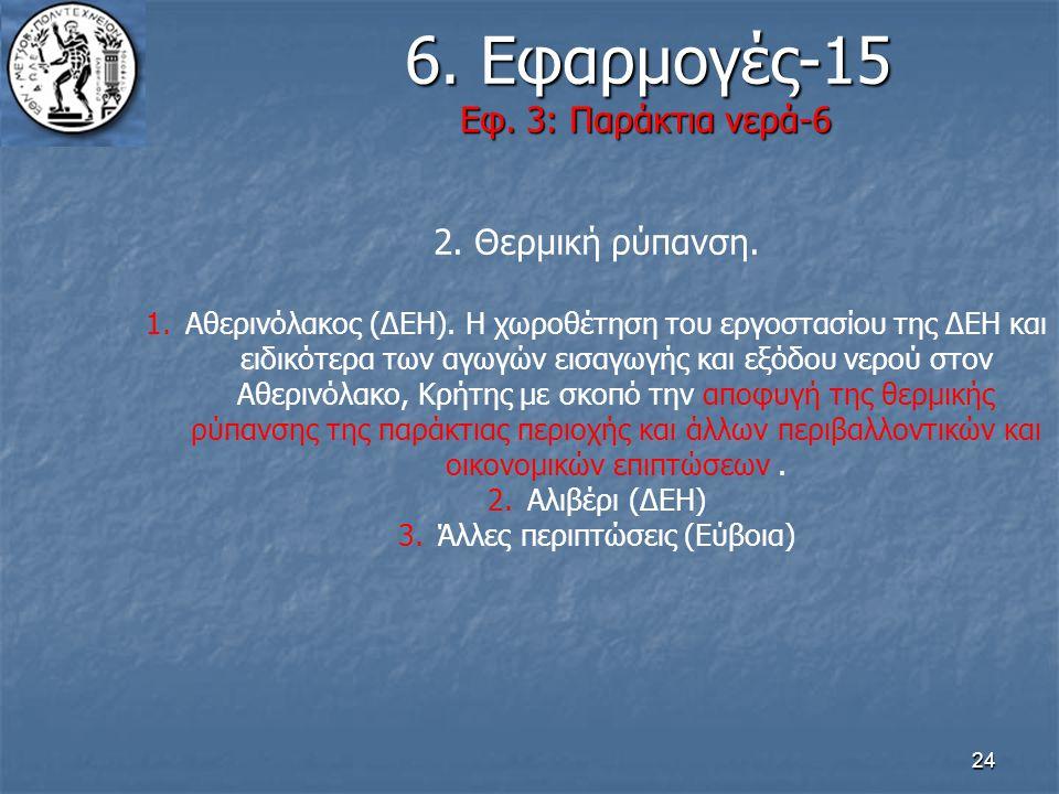 6. Εφαρμογές-15 Εφ. 3: Παράκτια νερά-6