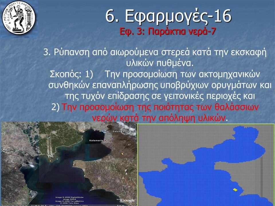 6. Εφαρμογές-16 Εφ. 3: Παράκτια νερά-7