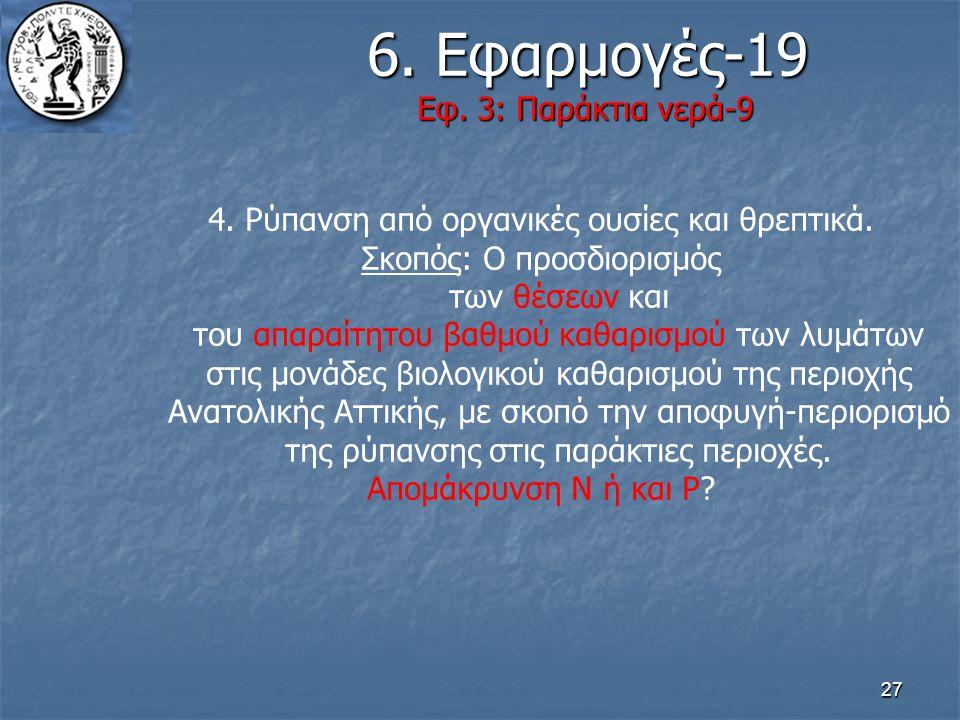 6. Εφαρμογές-19 Εφ. 3: Παράκτια νερά-9