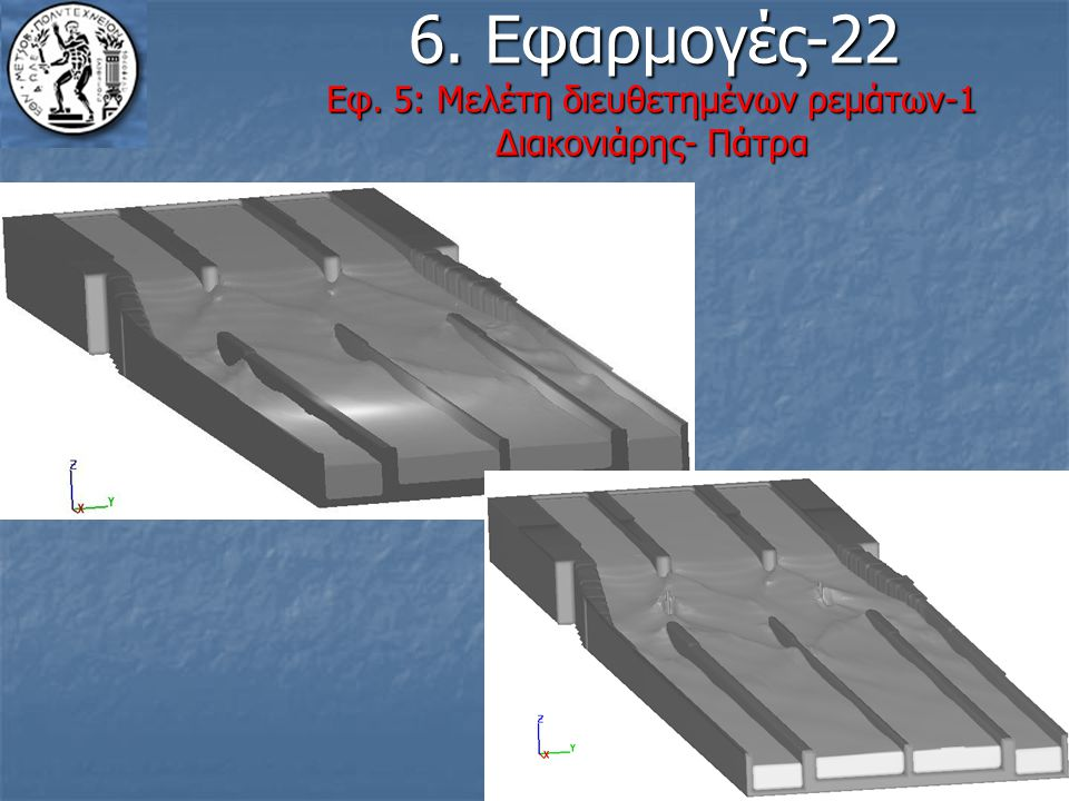 6. Εφαρμογές-22 Εφ. 5: Μελέτη διευθετημένων ρεμάτων-1 Διακονιάρης- Πάτρα