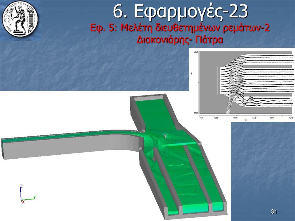 6. Εφαρμογές-23 Εφ. 5: Μελέτη διευθετημένων ρεμάτων-2 Διακονιάρης- Πάτρα