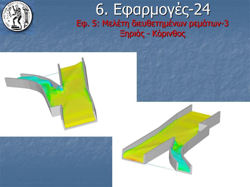 6. Εφαρμογές-24 Εφ. 5: Μελέτη διευθετημένων ρεμάτων-3 Ξηριάς - Κόρινθος