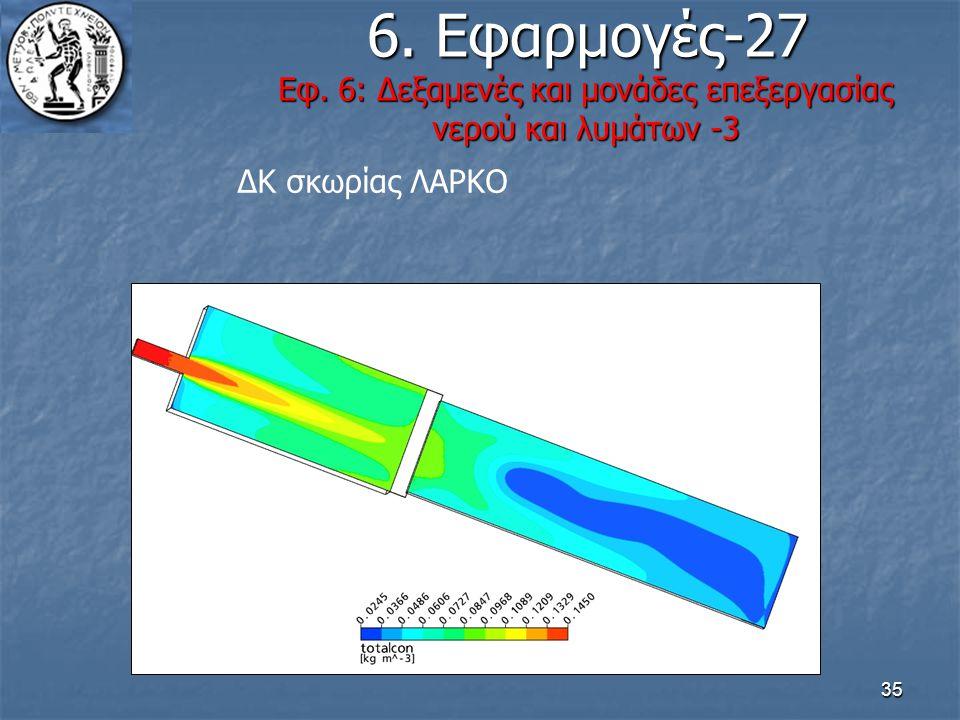 6. Εφαρμογές-27 Εφ. 6: Δεξαμενές και μονάδες επεξεργασίας νερού και λυμάτων -3