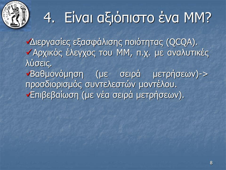 4. Είναι αξιόπιστο ένα ΜΜ Διεργασίες εξασφάλισης ποιότητας (QCQA).