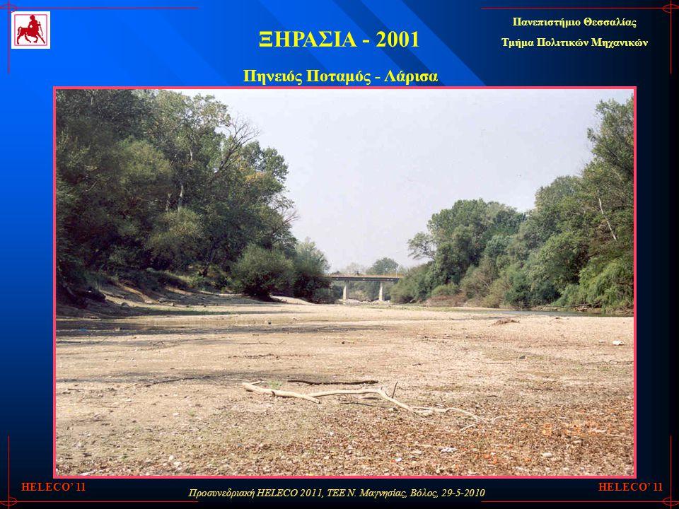 Πηνειός Ποταμός - Λάρισα