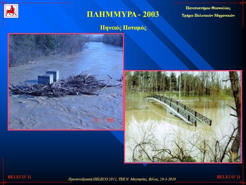 ΠΛΗΜΜΥΡΑ - 2003 Πηνειός Ποταμός
