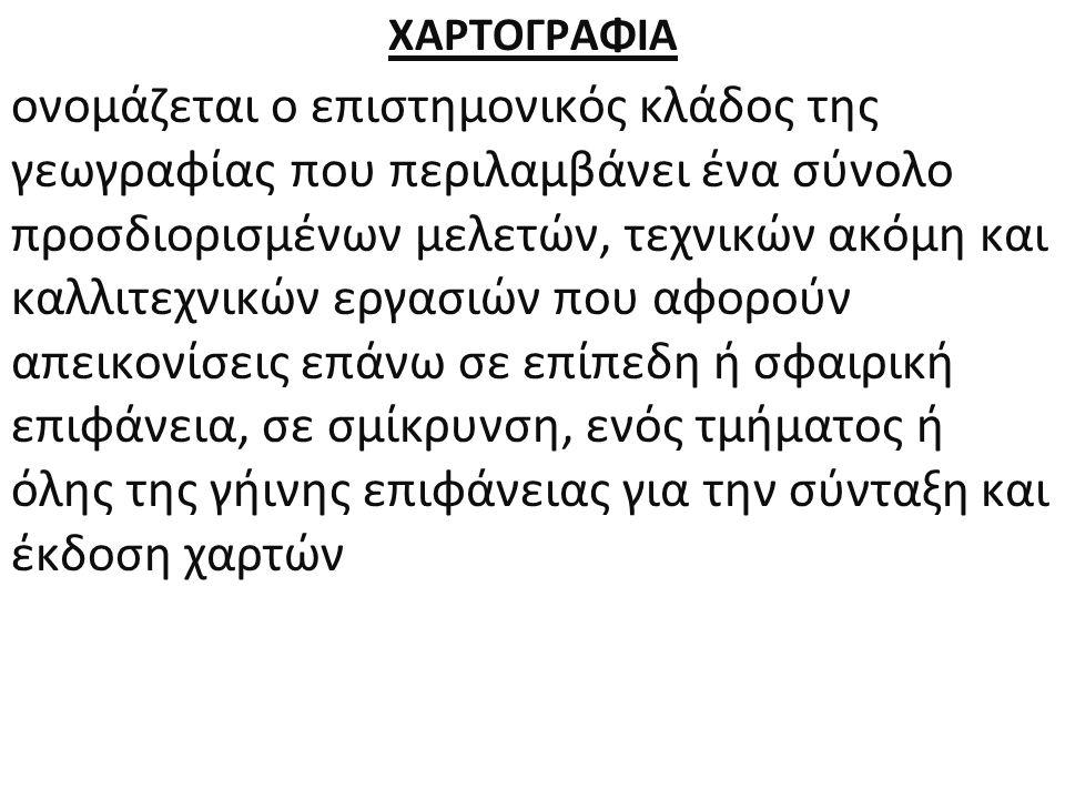 ΧΑΡΤΟΓΡΑΦΙΑ